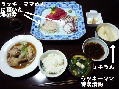 北海道定食