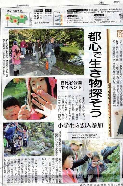2011.11.27東京新聞朝刊に掲載