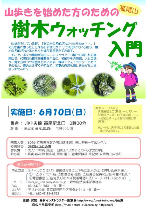 20120424チラシVer.4_樹木ウォッチング入門(FAX入り)120423