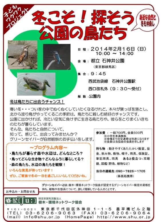 20140216子ワク@石神井公園ちらし