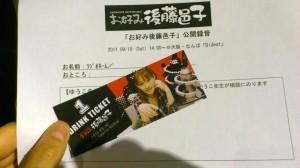 okonomikouroku1.jpg