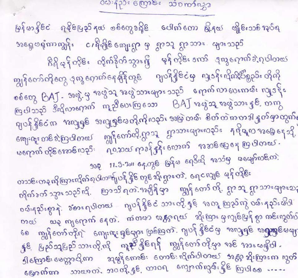 東パロンガー島からの手紙