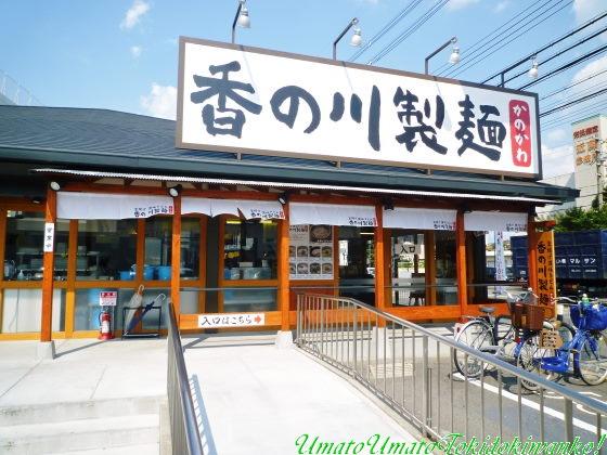 香の川製麺02.04