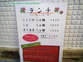 らぁ麺よつば01,02s