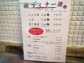 らぁ麺よつば01,03s