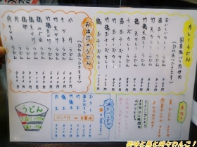 極楽うどんAh-麺01,01S