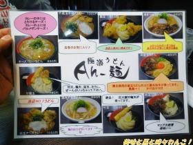 極楽うどんAh-麺01,03s
