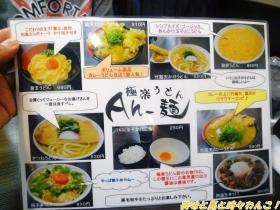 極楽うどんAh-麺01,04s