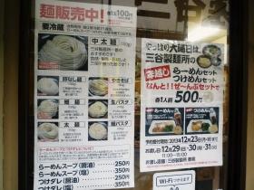 三谷製麺所06,07s