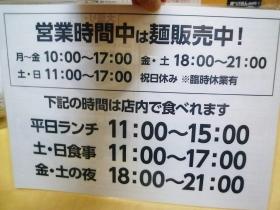 三谷製麺所06,08s