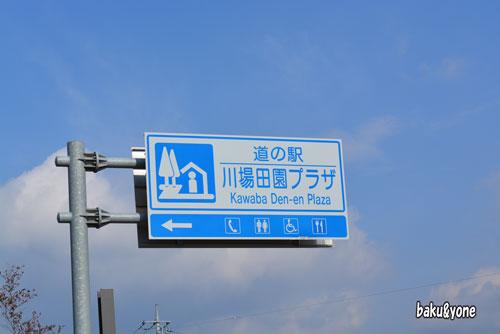 道の駅川場田園プラザ看板