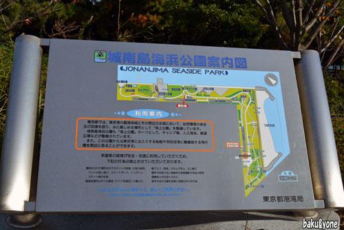 城南島海浜公園案内図
