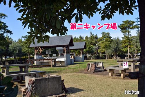 第二キャンプ場