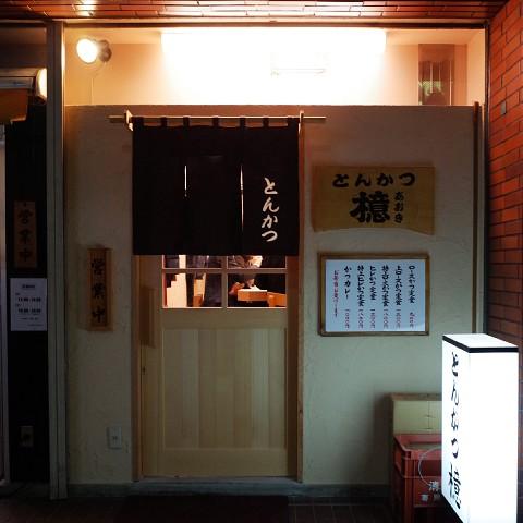 aokitokuro01.jpg