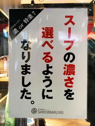 ippudooomori18.jpg