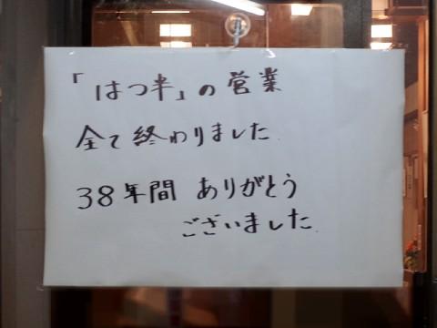 nenmatsuoom09.jpg