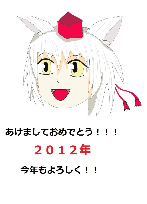 年賀状☆椛
