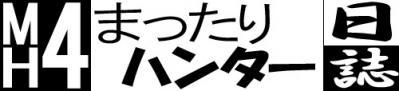 MH4 モンハン4 プレイ日記