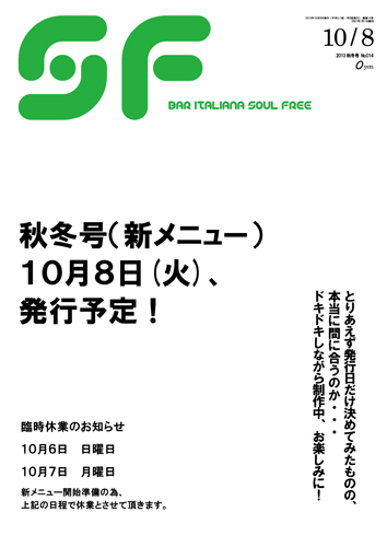 13秋冬号告知(休業案内)