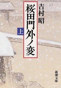 桜田門外ノ変1