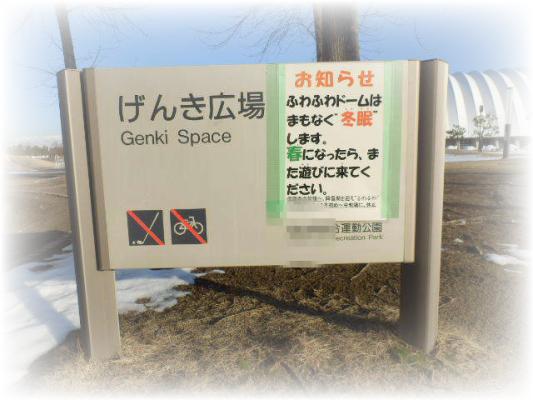 運動公園4