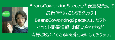 beanscoworkingspaceblogsbr.png