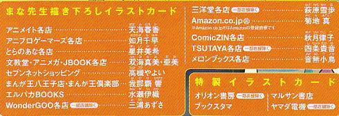 idol131202.jpg