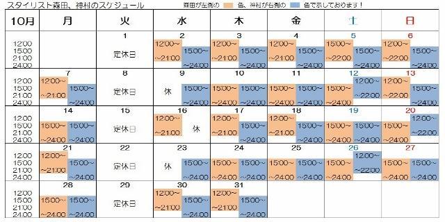 10月スタイリスト勤務表 (640x320)