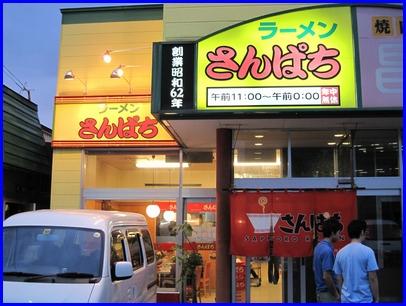 sanpachi-2010-8-4.jpg