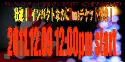 Xmas021_convert_20111208195227.jpg