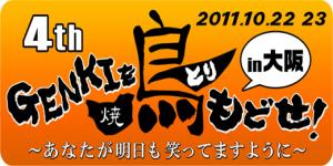 genki-logo_convert_20111023212724.jpg