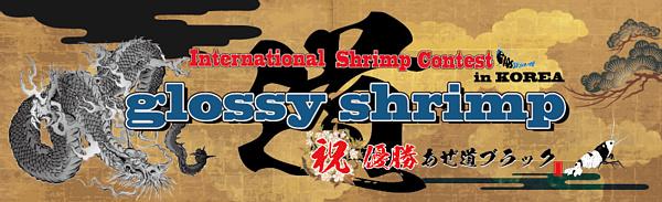 glossy_shrimp.jpg