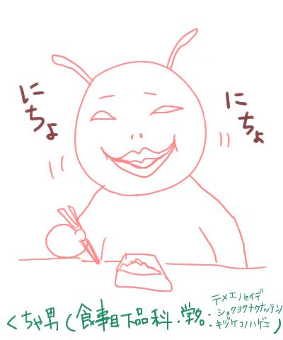 くちゃ男1