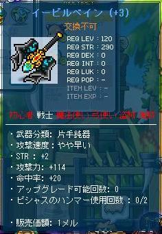 demonweapon