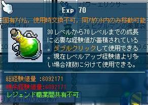 70potion