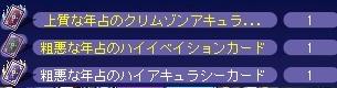 0121 カード鑑定