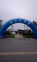 松山水道展