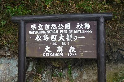 上から見よう奥松島