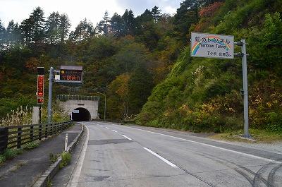 トンネル☆レインボー