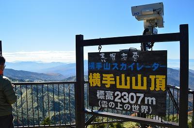 志賀高原で一番高いとこ