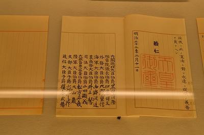 大日本帝国憲法草案