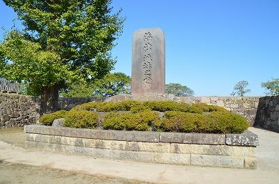 海津城跡碑
