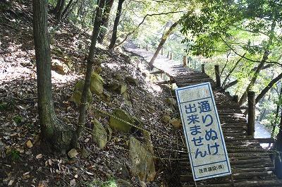 桟道(通行止め)
