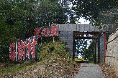 甲賀の里忍者村