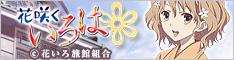 花咲くいろは 公式サイト