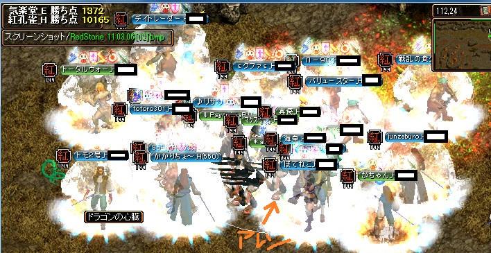 bdcam 2011-03-06 22-25-06-866