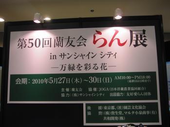 20100530らん展01