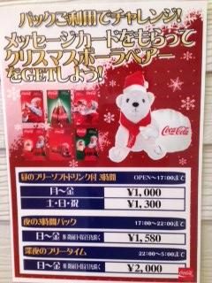 2013クリスマスコカコーラキャンペーン