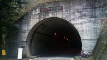 新雛鶴トンネル