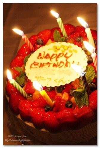 サンルイ島お誕生日ケーキ
